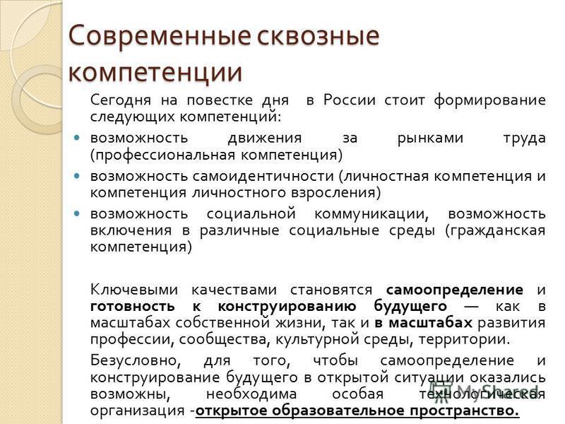 Современные сквозные компетенции Сегодня на повестке дня в России стоит формирование следующих компетенций : возможность движения за рынками труда ( профессиональная компетенция ) возможность самоидентичности ( личностная компетенция и компетенция ли