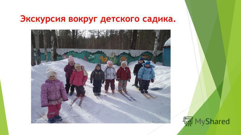 Экскурсия вокруг детского садика.