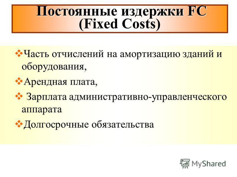 Часть отчислений на амортизацию зданий и оборудования, Арендная плата, Зарплата административно-управленческого аппарата Долгосрочные обязательства Постоянные издержки FC Постоянные издержки FC (Fixed Costs)