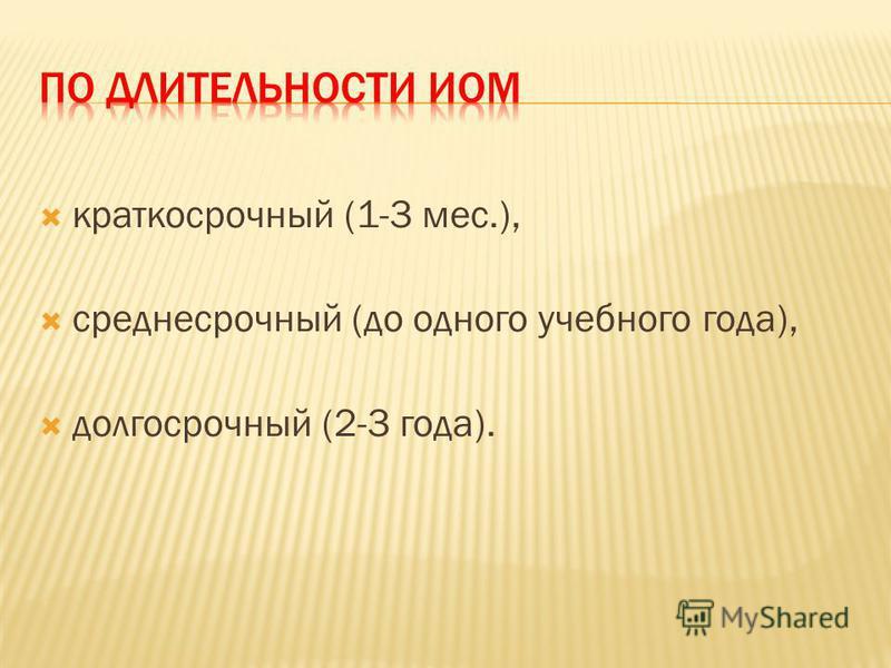 краткосрочный (1-3 мес.), среднесрочный (до одного учебного года), долгосрочный (2-3 года).