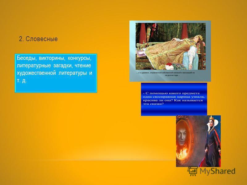 2. Словесные Беседы, викторины, конкурсы, литературные загадки, чтение художественной литературы и т. д.