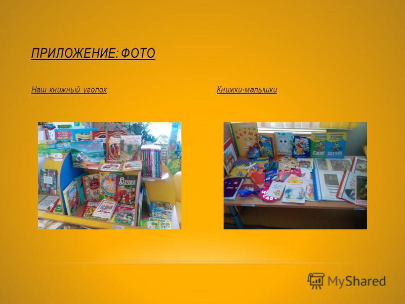 ПРИЛОЖЕНИЕ: ФОТО Наш книжный уголок Книжки-малышки