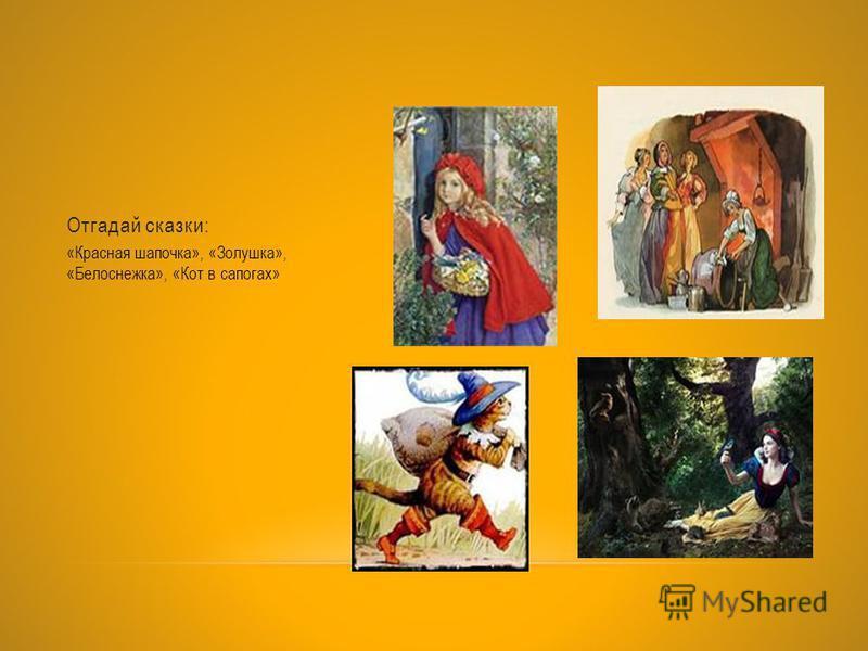 Отгадай сказки: «Красная шапочка», «Золушка», «Белоснежка», «Кот в сапогах»