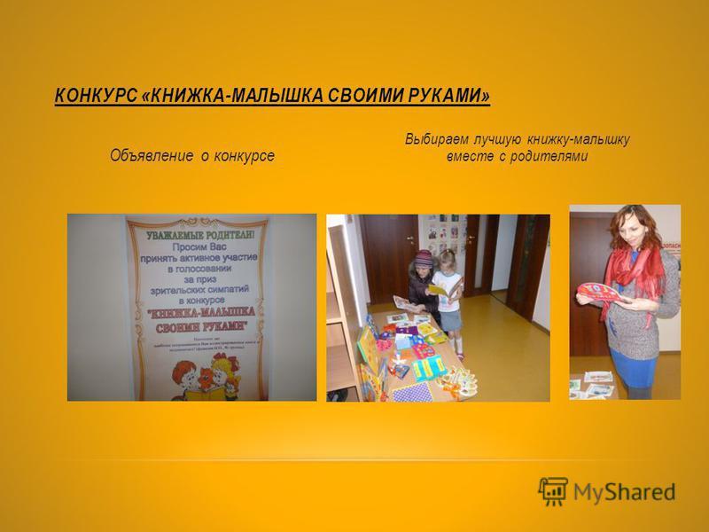 КОНКУРС «КНИЖКА-МАЛЫШКА СВОИМИ РУКАМИ» Объявление о конкурсе Выбираем лучшую книжку-малышку вместе с родителями