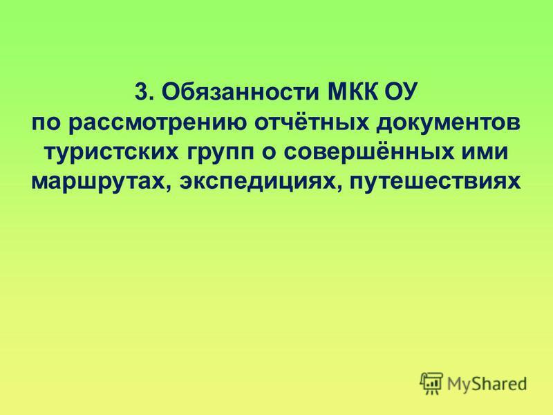 3. Обязанности МКК ОУ по рассмотрению отчётных документов туристских групп о совершённых ими маршрутах, экспедициях, путешествиях