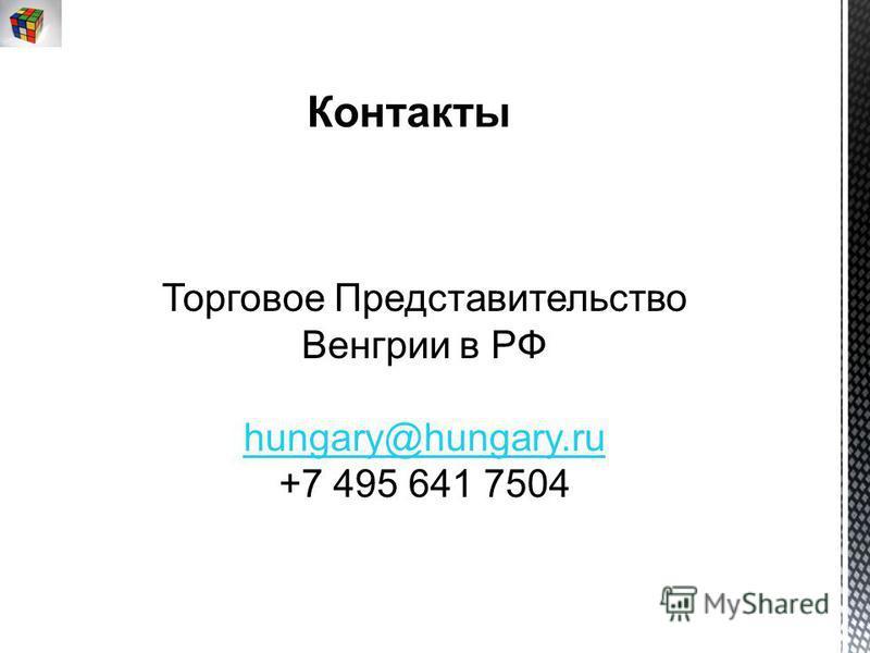 Торговое Представительство Венгрии в РФ hungary@hungary.ru +7 495 641 7504 Контакты