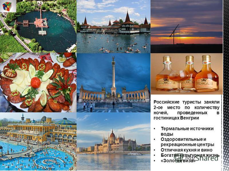 Российские туристы заняли 2-ое место по количеству ночей, проведенных в гостиницах Венгрии Термальные источники воды Оздоровительные и рекреационные центры Отличная кухня и вино Богатая культурная жизнь «Золотая виза»