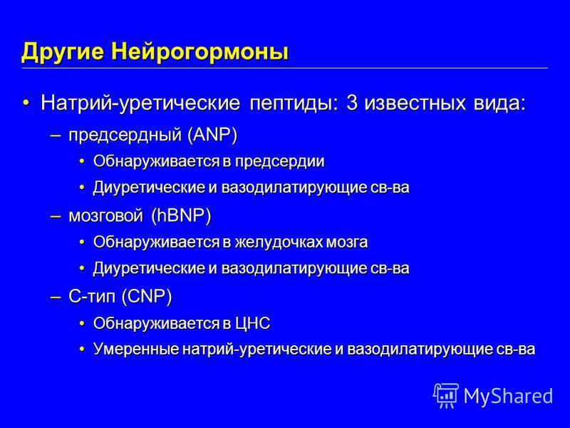 Другие Нейрогормоны Натрий-уретические пептиды: 3 известных вида:Натрий-уретические пептиды: 3 известных вида: –предсердный (ANP) Обнаруживается в предсердии Обнаруживается в предсердии Диуретические и вазодилатирующие св-ва Диуретические и вазодилат