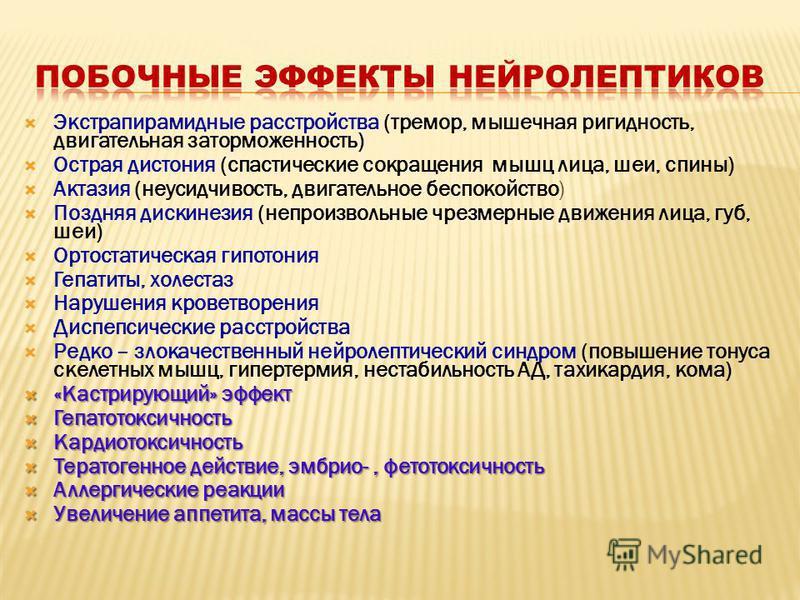 Экстрапирамидные расстройства (тремор, мышечная ригидность, двигательная заторможенность) Острая дистония (спастические сокращения мышц лица, шеи, спины) Актазия (неусидчивость, двигательное беспокойство) Поздняя дискинезия (непроизвольные чрезмерные