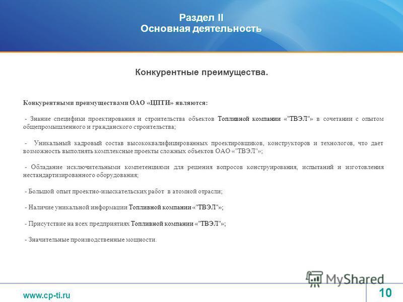 www.tvel.ru Раздел II Основная деятельность Конкурентные преимущества. Конкурентными преимуществами ОАО «ЦПТИ» являются: - Знание специфики проектирования и строительства объектов Топливной компании «