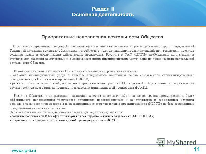 www.tvel.ru Раздел II Основная деятельность Приоритетные направления деятельности Общества. В условиях современных тенденций по оптимизации численности персонала и производственных структур предприятий Топливной компании возникает объективная потребн