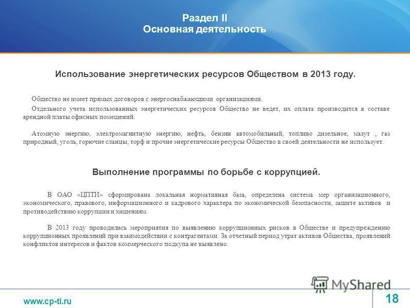 www.tvel.ru Раздел II Основная деятельность Использование энергетических ресурсов Обществом в 2013 году. Общество не имеет прямых договоров с энергоснабжающими организациями. Отдельного учета использованных энергетических ресурсов Общество не ведет,