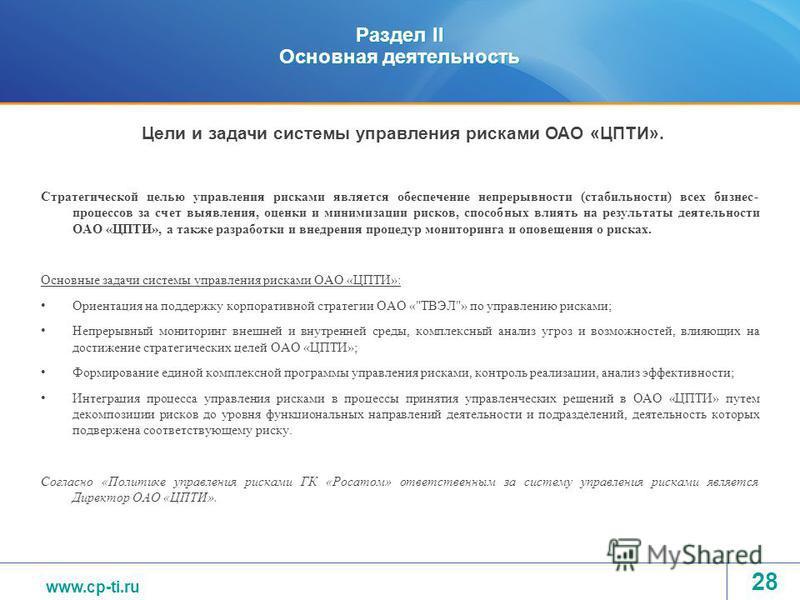 www.tvel.ru Раздел II Основная деятельность Стратегической целью управления рисками является обеспечение непрерывности (стабильности) всех бизнес- процессов за счет выявления, оценки и минимизации рисков, способных влиять на результаты деятельности О