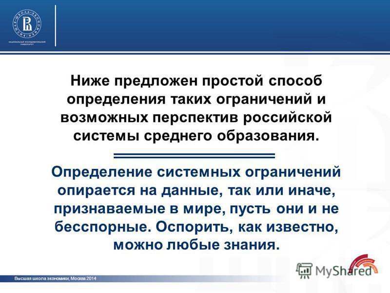 Ниже предложен простой способ определения таких ограничений и возможных перспектив российской системы среднего образования. Определение системных ограничений опирается на данные, так или иначе, признаваемые в мире, пусть они и не бесспорные. Оспорить