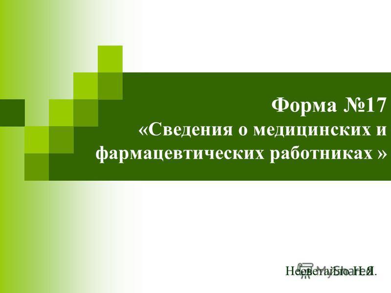 Форма 17 «Сведения о медицинских и фармацевтических работниках » Несветайло Н.Я.