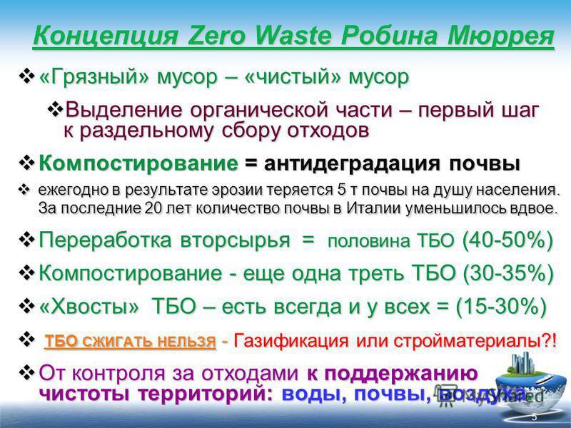 5 Концепция Zero Waste Робина Мюррея «Грязный» мусор – «чистый» мусор «Грязный» мусор – «чистый» мусор Выделение органической части – первый шаг к раздельному сбору отходов Выделение органической части – первый шаг к раздельному сбору отходов Компост