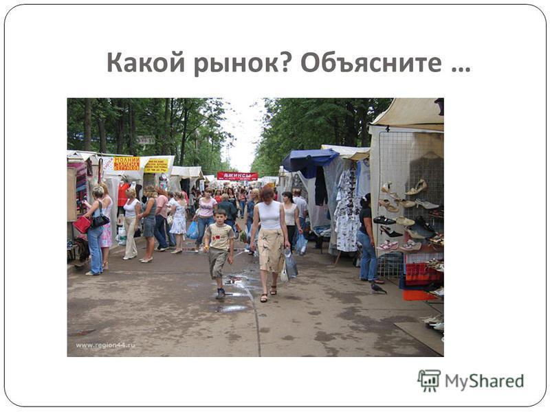 Какой рынок ? Объясните …