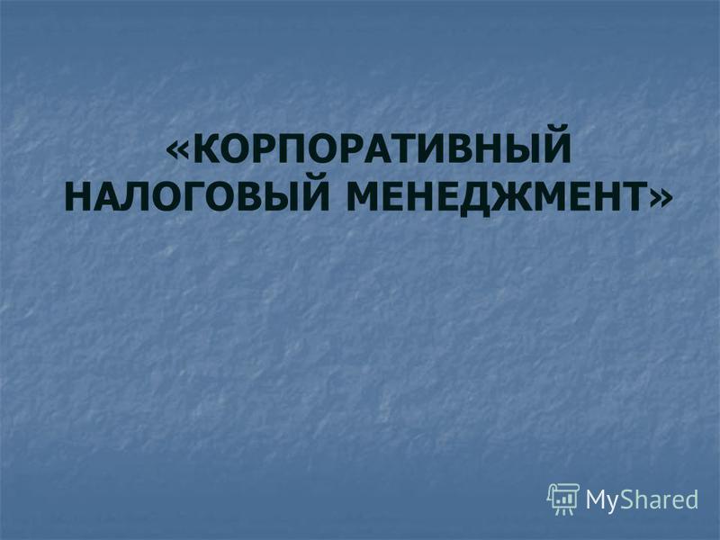 НАЛОГОВЫЙ МЕНЕДЖМЕНТ».