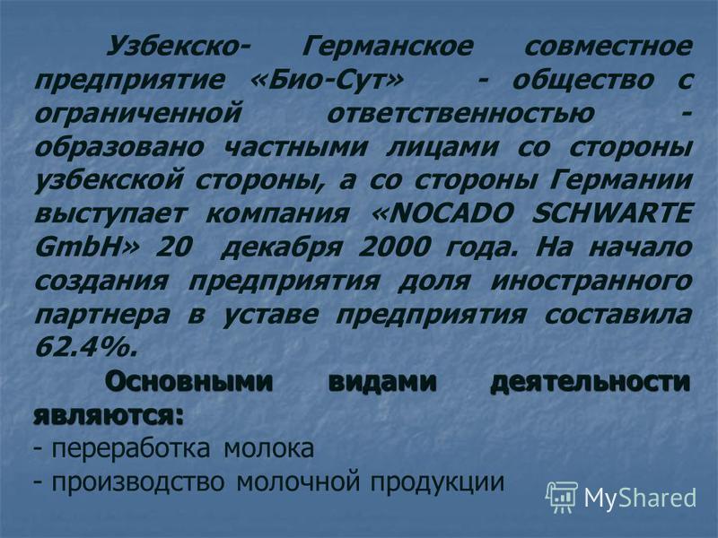 Узбекско- Германское совместное предприятие «Био-Сут» - общество с ограниченной ответственностью - образовано частными лицами со стороны узбекской стороны, а со стороны Германии выступает компания «NOCADO SCHWARTE GmbH» 20 декабря 2000 года. На начал