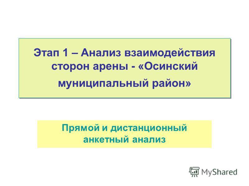 Этап 1 – Анализ взаимодействия сторон арены - «Осинский муниципальный район» Прямой и дистанционный анкетный анализ
