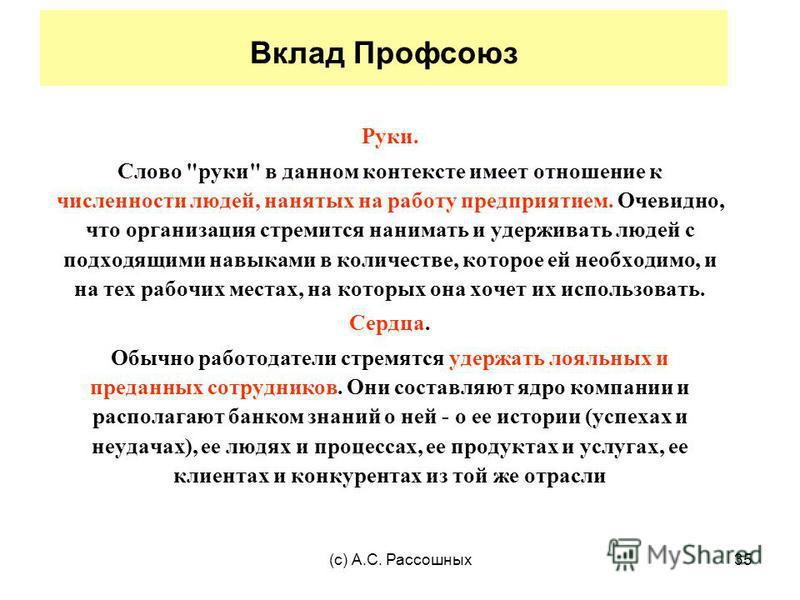 (с) А.С. Рассошных 35 Вклад Профсоюз Руки. Слово