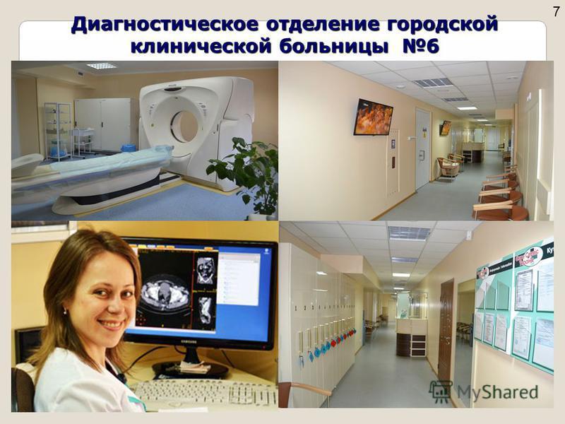 Диагностическое отделение городской клинической больницы 6 7