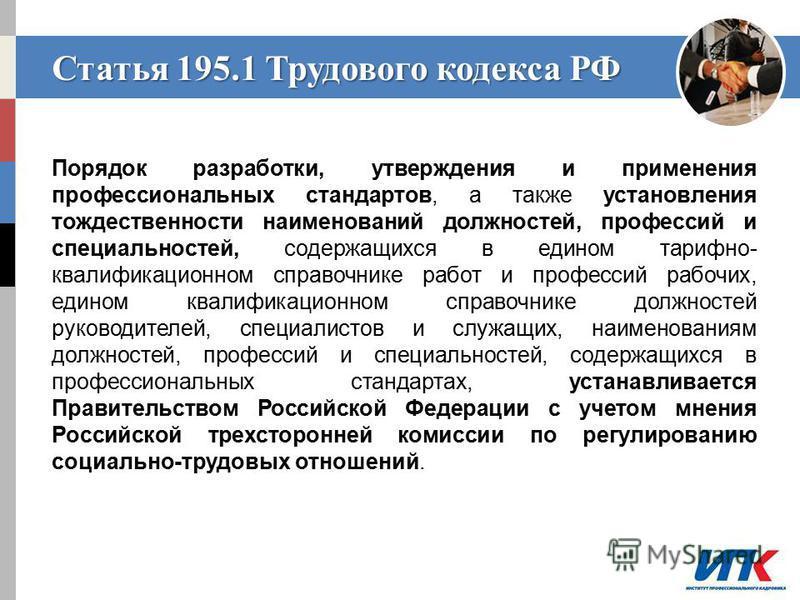 Статья 195.1 Трудового кодекса РФ Порядок разработки, утверждения и применения профессиональных стандартов, а также установления тождественности наименований должностей, профессий и специальностей, содержащихся в едином тарифно- квалификационном спра
