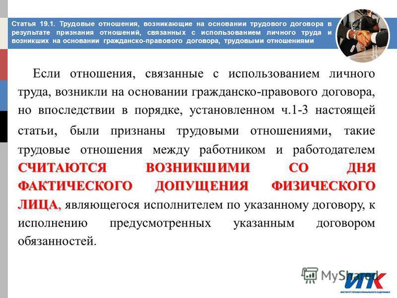 Статья 19.1. Трудовые отношения, возникающие на основании трудового договора в результате признания отношений, связанных с использованием личного труда и возникших на основании гражданско-правового договора, трудовыми отношениями СЧИТАЮТСЯ ВОЗНИКШИМИ