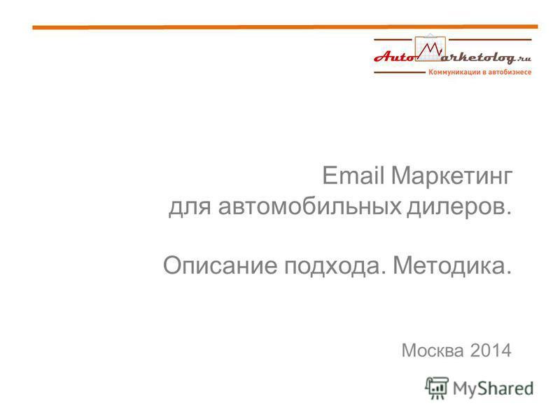 Email Маркетинг для автомобильных дилеров. Описание подхода. Методика. Москва 2014
