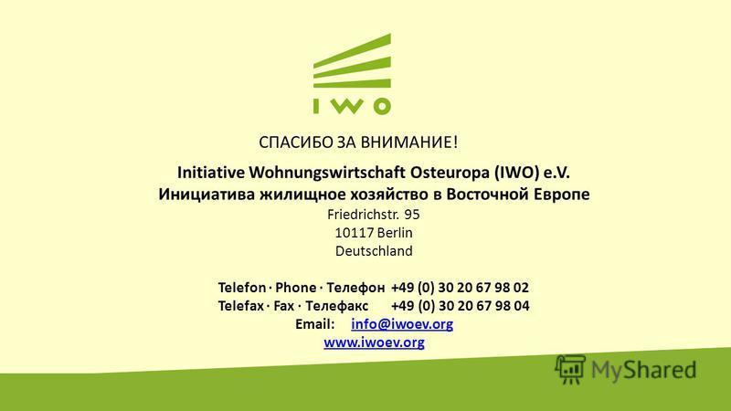 Initiative Wohnungswirtschaft Osteuropa (IWO) e.V. Инициатива жилищное хозяйство в Восточной Европе Friedrichstr. 95 10117 Berlin Deutschland Telefon · Phone · Tелефон +49 (0) 30 20 67 98 02 Telefax · Fax · Tелефакс +49 (0) 30 20 67 98 04 Email: info
