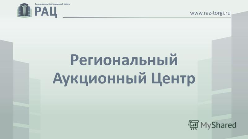 Региональный Аукционный Центр
