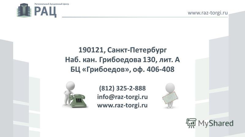 190121, Санкт-Петербург Наб. кан. Грибоедова 130, лит. А БЦ «Грибоедов», оф. 406-408 (812) 325-2-888 info@raz-torgi.ru www.raz-torgi.ru
