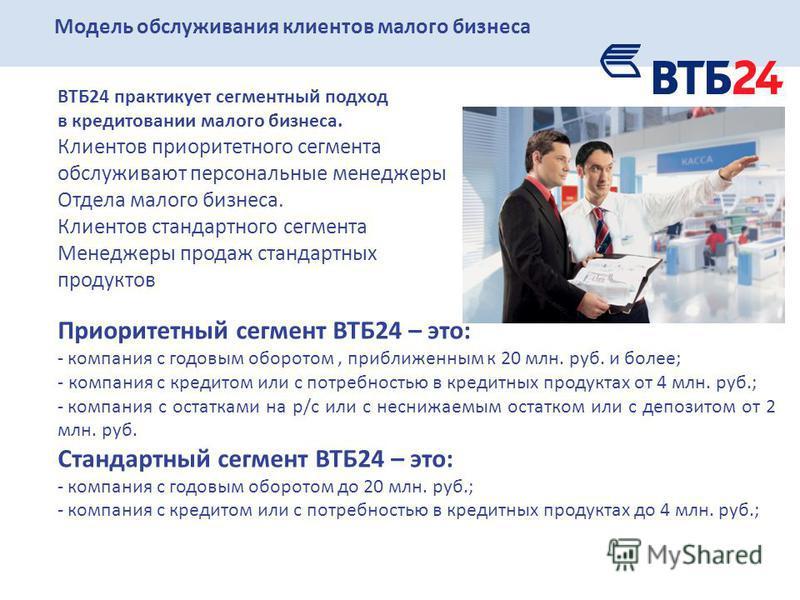 4 Модель обслуживания клиентов малого бизнеса ВТБ24 практикует сегментный подход в кредитовании малого бизнеса. Клиентов приоритетного сегмента обслуживают персональные менеджеры Отдела малого бизнеса. Клиентов стандартного сегмента Менеджеры продаж