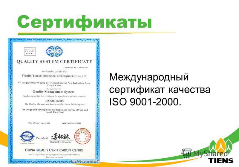 Международный сертификат качества ISO 9001-2000. Сертификаты