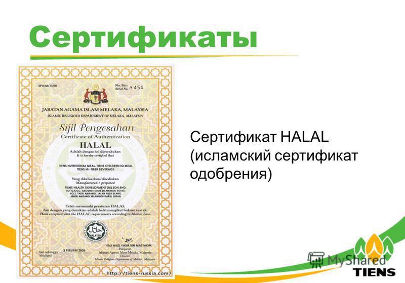 Сертификат HALAL (исламский сертификат одобрения) Сертификаты