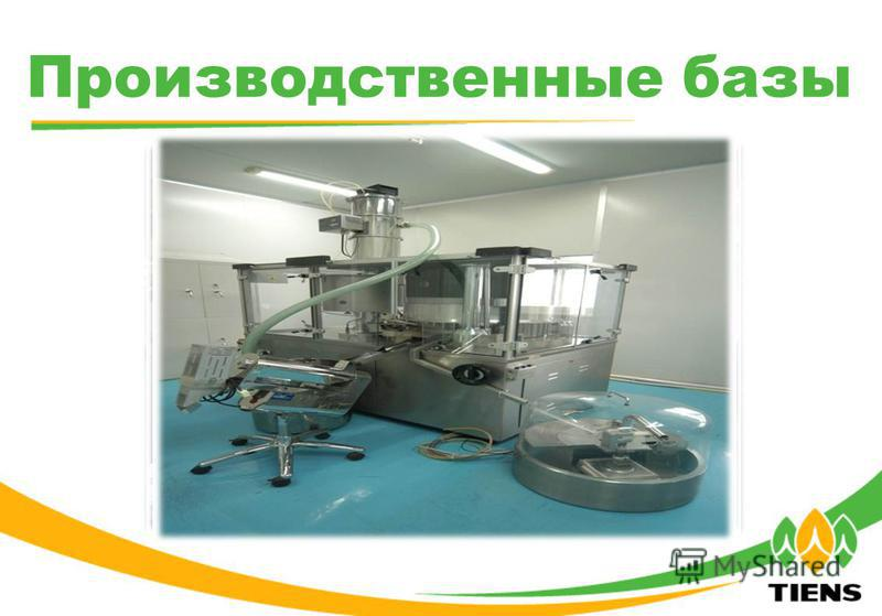 Производственные базы