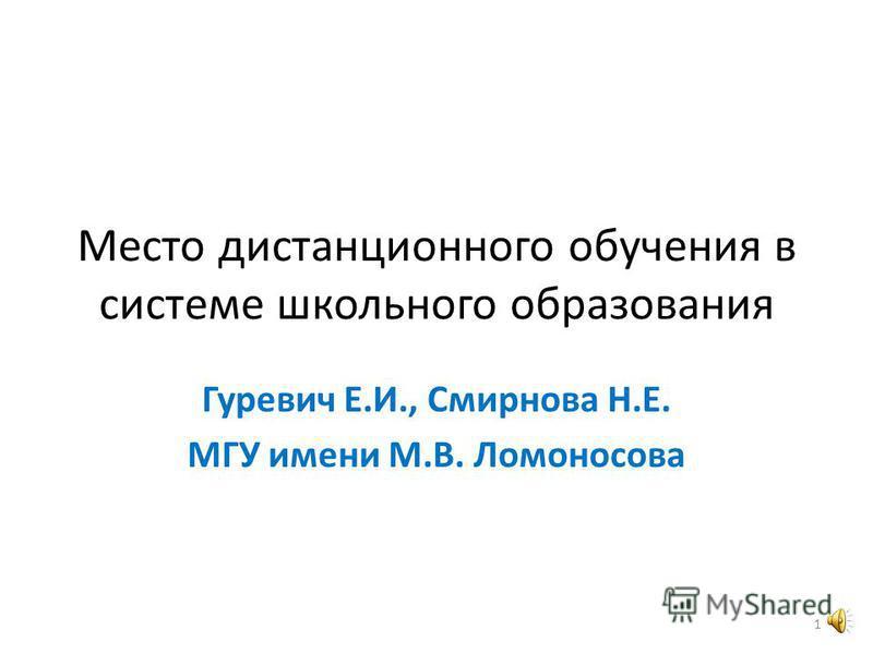Место дистанционного обучения в системе школьного образования Гуревич Е.И., Смирнова Н.Е. МГУ имени М.В. Ломоносова 1
