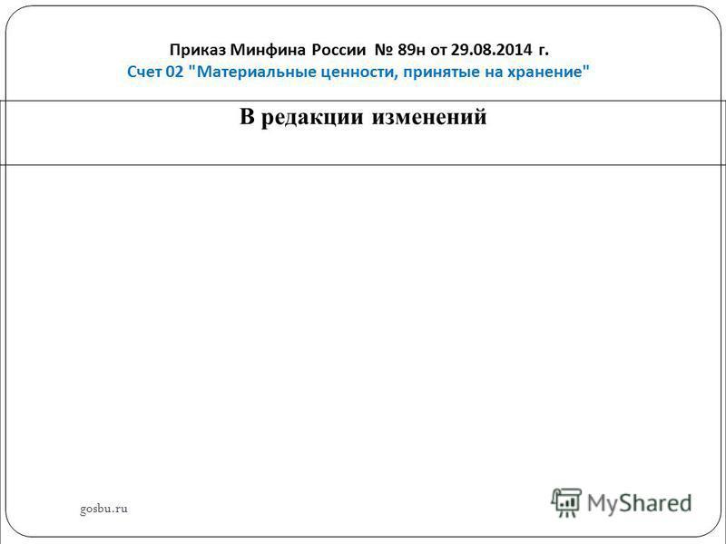Приказ Минфина России 89 н от 29.08.2014 г. Счет 02  Материальные ценности, принятые на хранение  В редакции изменений gosbu.ru