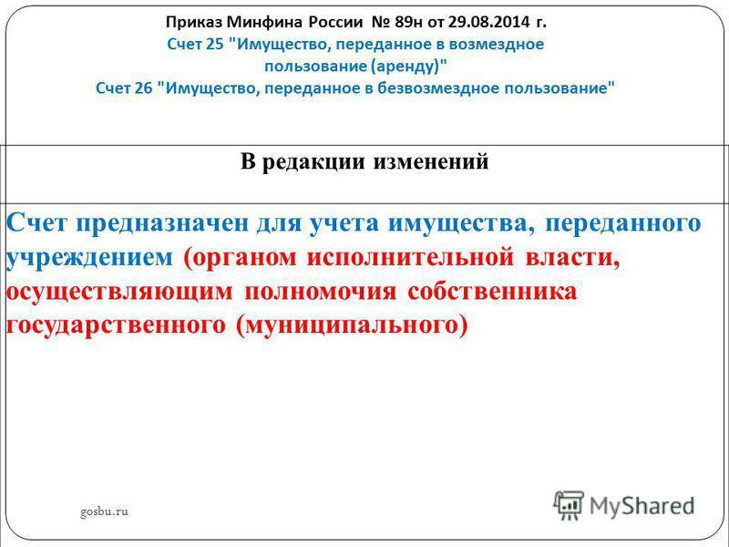Приказ Минфина России 89 н от 29.08.2014 г. Счет 25