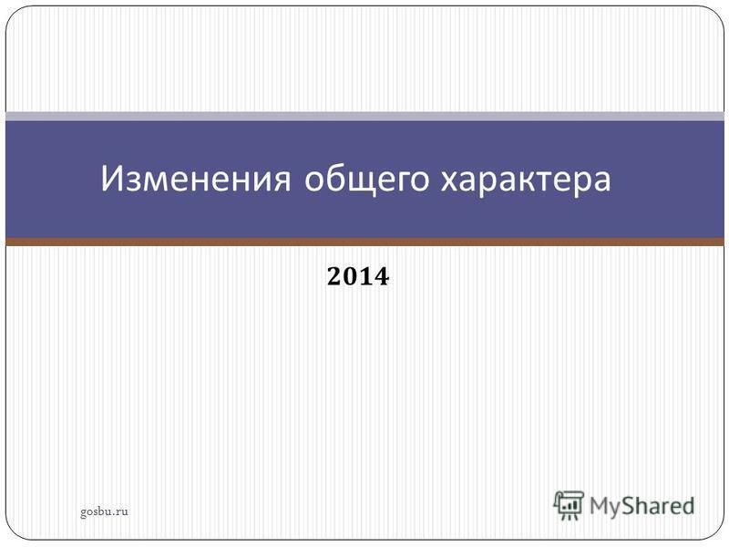 2014 Изменения общего характера gosbu.ru
