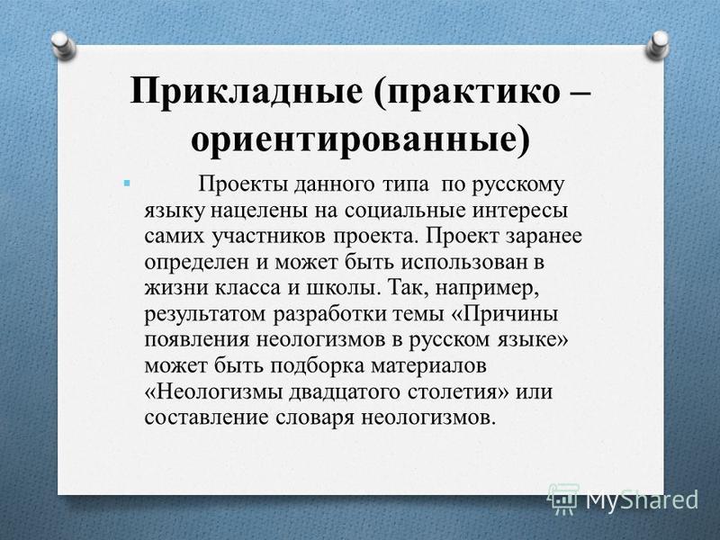 Прикладные (практико – ориентированные) Проекты данного типа по русскому языку нацелены на социальные интересы самих участников проекта. Проект заранее определен и может быть использован в жизни класса и школы. Так, например, результатом разработки т