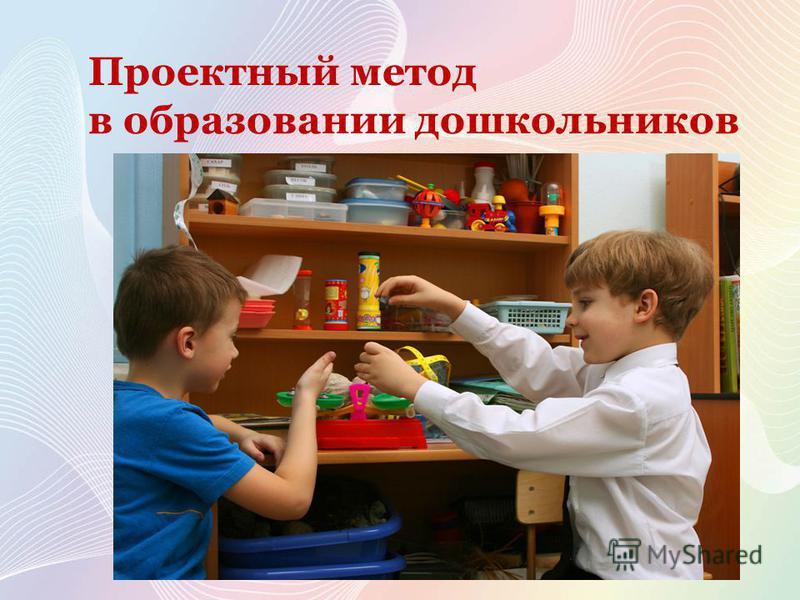 Проектный метод в образовании дошкольников