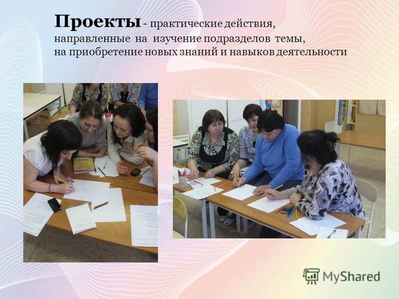 Проекты - практические действия, направленные на изучение подразделов темы, на приобретение новых знаний и навыков деятельности