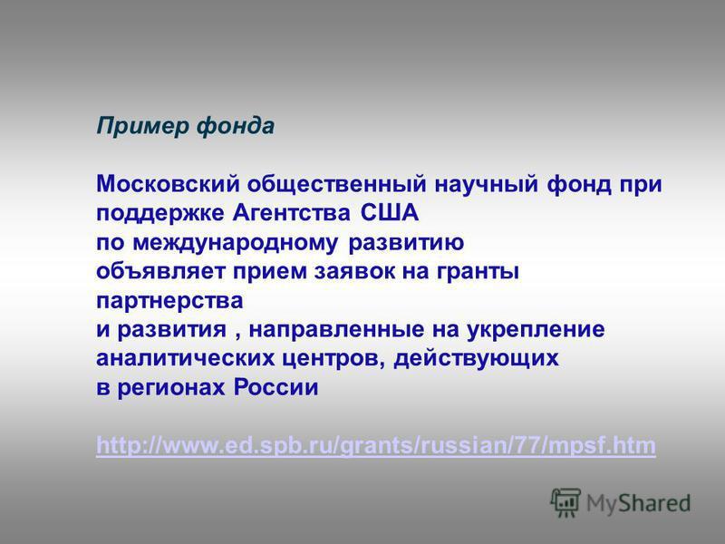 Пример фонда Московский общественный научный фонд при поддержке Агентства США по международному развитию объявляет прием заявок на гранты партнерства и развития, направленные на укрепление аналитических центров, действующих в регионах России http://w