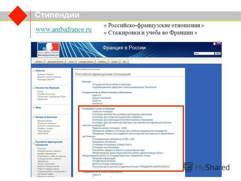 Стипендии www.ambafrance.ru « Российско-французские отношения » « Стажировки и учеба во Франции »