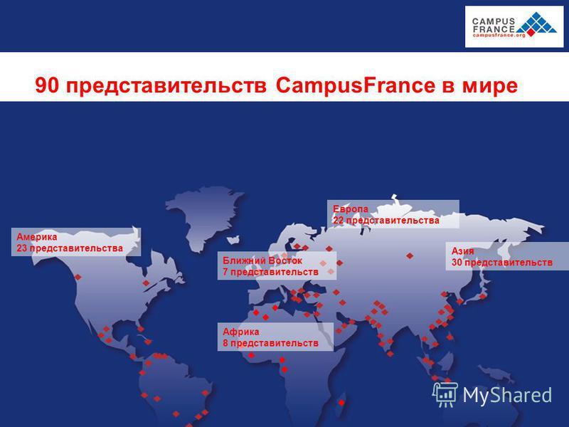 Ближний Восток 7 представительств 90 представительств CampusFrance в мире Европа 22 представительства Америка 23 представительства Африка 8 представительств Азия 30 представительств 2