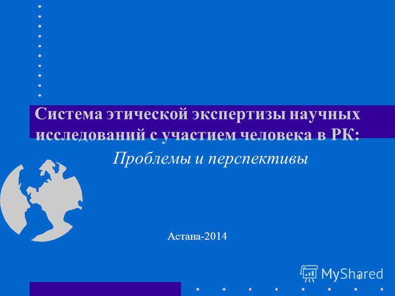 1 Система этической экспертизы научных исследований с участием человека в РК: Проблемы и перспективы 1 Астана-2014
