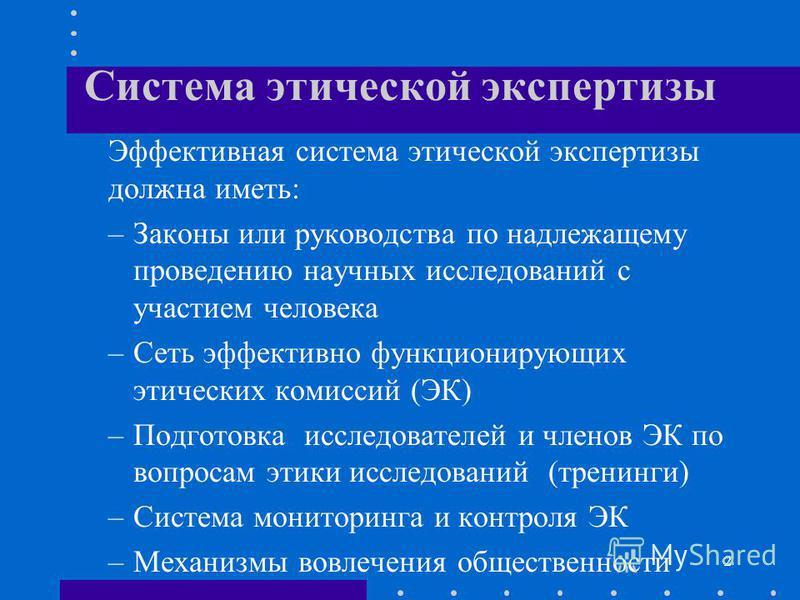2 Система этической экспертизы Эффективная система этической экспертизы должна иметь: –Законы или руководства по надлежащему проведению научных исследований с участием человека –Сеть эффективно функционирующих этических комиссий (ЭК) –Подготовка иссл