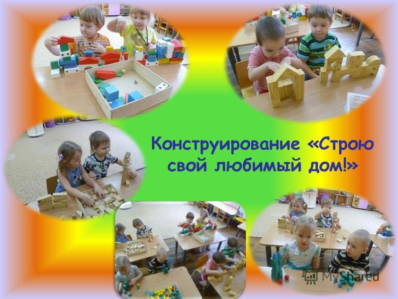 Конструирование «Строю свой любимый дом!»