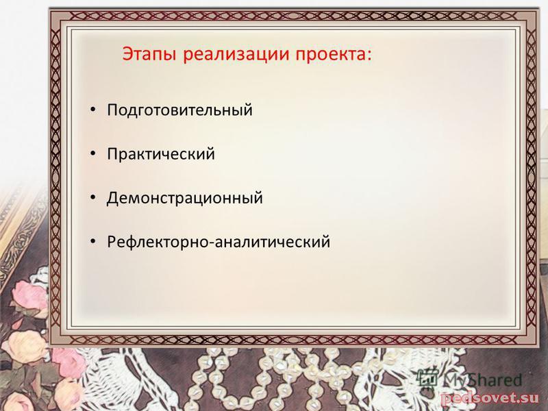 Этапы реализации проекта: Подготовительный Практический Демонстрационный Рефлекторно-аналитический